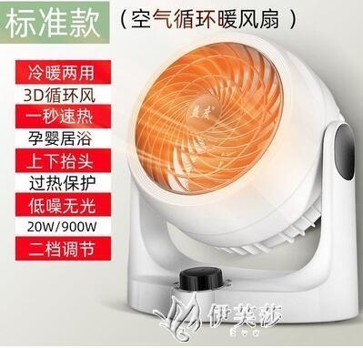 德式技術迷你暖風機usb小型省電速熱臥室取暖器辦公室小型 【快速出貨】
