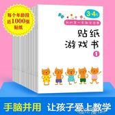 小紅花數學啟蒙貼紙書2-3-4-5-6歲兒童粘貼紙寶寶益智手工貼貼畫  港仔會社