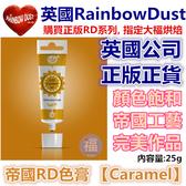 RainbowDust色膏【caramel】僅蛋糕工藝裝飾 惠爾通Wilton翻糖蛋白粉非食用色素筆糖珠銀珠光粉色粉