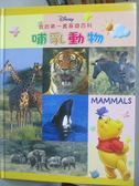 【書寶二手書T2/少年童書_YFT】我的第一套基礎百科-哺乳動物_劉新蘭