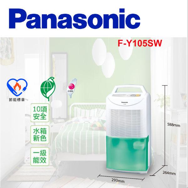 睿騏電器   Panasonic國際牌 6 公升除濕機 F-Y105SW/FY105SW業界唯一實體批發倉庫