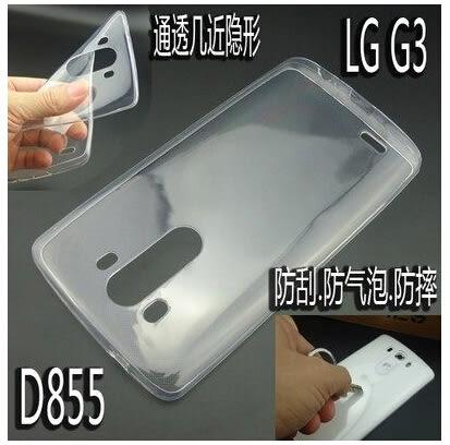 【TT】LG G3 手機殼 極薄透明軟套0.3全包 LG G2 G3 Pro 2 手機殼