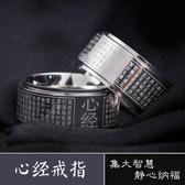 佛教心經戒指女飾品男鈦鋼情侶可轉動個性經文指環平安開光護身符 3C數位