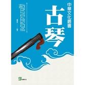 中華文化叢書:古琴