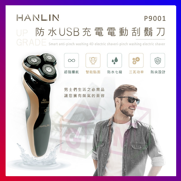 HANLIN 7級防水USB充電電動刮鬍刀 P9001 30天待機刮鬍刀 升級版 可水洗電動刮鬍刀