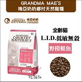 (活動詳情見首頁)GRANDMA MAE'S梅亞奶奶[L.I.D鮮嫩雞無穀全貓糧,3磅,美國製]