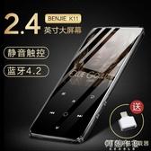 隨身聽 炳捷藍芽MP3播放器隨身聽學生英語學習2.4寸MP4觸屏插卡MP5便攜式 mks雙12