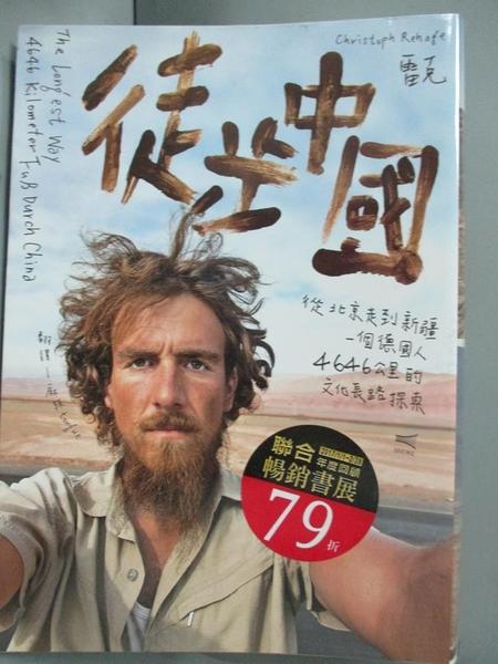 【書寶二手書T7/旅遊_JRQ】徒步中國-從北京走到新疆一個德國人4646公里的文化_雷克, 麻辣tongue