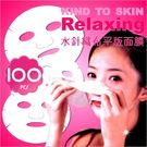 【限時免運】Beautyfor水針織布平版面膜紙-100片 **超取限10包** [45930]