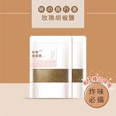 【味旅私藏】|玫瑰胡椒鹽|Pepper x Rose Salt|胡椒鹽|鹹酥雞必備|綜合香料系列 100g