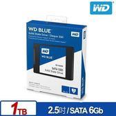 【台中平價鋪】全新 WD SSD 1TB 2.5吋固態硬(藍標) SATA3  三年保固