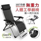 【商城獨賣】*Concern康生 無重力人體工學躺椅CON-777-生活工場