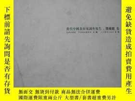 二手書博民逛書店罕見當代中國畫市場調查報告(張桂銘卷)Y175334 中國收藏導