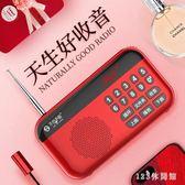 收音機老人便攜式迷你插卡充電播放器散步老年收音播放機新款外放款LB15728【123休閒館】