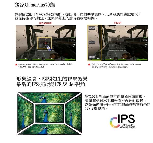 17購生活館  ASUS 27吋IPS螢幕-VC279H(低藍光+不閃屏)
