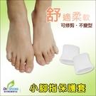 小腳趾保護套/尾指保護套/矽膠腳趾保護套...