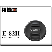 Canon E-82 II 原廠鏡頭蓋