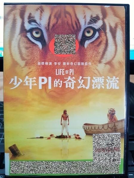 挖寶二手片-Z82-046-正版DVD-電影【少年PI的奇幻漂流】-李安導演-(直購價)