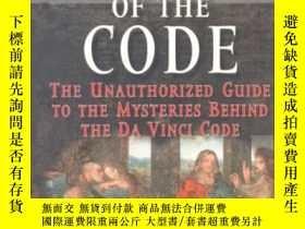 二手書博民逛書店達芬奇密碼英文小說罕見Secrets of the Code 守