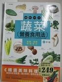 【書寶二手書T3/醫療_AO9】蔬菜營養食用法_李敏