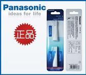 Panasonic音波震動電動牙刷 EW-DS13 專用刷頭 WEW-0958 /WEW0958 **免運費**