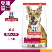 Hill s 希爾思 6486HG 成犬 雞肉與大麥 3KG 寵物狗飼料 乾糧 1-6歲成犬 送贈品【免運直出】