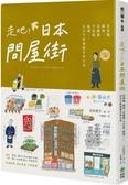 走吧!日本問屋街:合羽橋、築地、日暮里、千日前、船場…&he...【城邦讀書花園】