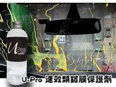 台灣製~抗酸雨!雨刷不跳!秒速鍍膜鍍膜劑