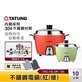 【南紡購物中心】TATUNG大同 10人份 不鏽鋼電鍋 TAC-10L-DR / TAC-10L-DG 全配版