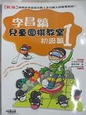【書寶二手書T6/嗜好_KN7】李昌鎬兒童圍棋教室初級篇1_李昌鎬
