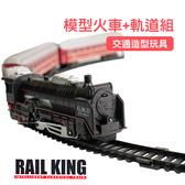 仿真模型火車+軌道組 合金車 模型車 玩具