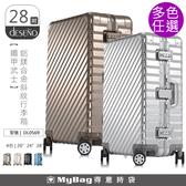Deseno 行李箱 鐵甲武士系列 28吋 輕量鋁鎂合金旅李箱 TSA海關密碼鎖 DL0569 得意時袋