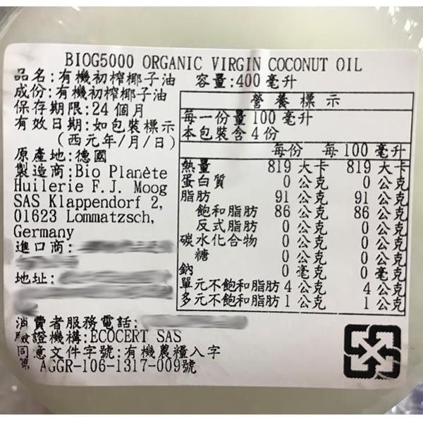 法國有機行星食用油坊天然冷壓初榨有機椰子油(400ml/罐)【好食家】