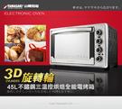 ◤ 贈電子秤+手套◢ YAMASAKI 山崎 45L 不鏽鋼三溫控烘培全能電烤箱 SK-4590RHS ◤3D旋轉輪烤籠◢