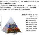 七脈輪Orgonite奧根金字塔(6公分款)