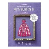 鏤空紙雕設計(以刀&紙雕刻超夢幻的換裝禮服&裝飾小物)