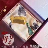 母親節禮物送媽媽婆婆長輩高檔實用禮盒創意生日禮物40-50歲絲巾 ◣怦然心動◥