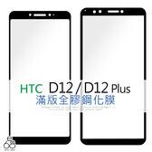 無彩虹紋 HTC Desire 12 / 12+ 全膠 滿版 9H 鋼化 Plus 玻璃貼 手機 螢幕 保護貼 滿膠 全屏 膜