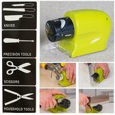 廚房用品 自動 磨刀機 高品質 磨刀石 磨刀不求人