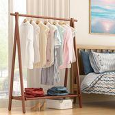 雙12好貨-衣架落地臥室宜家掛衣服的架子落地架韓式簡約現代實木簡易衣帽架TZGZ