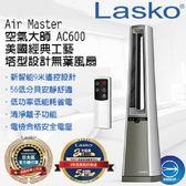 【Lasko 樂司科】AC600 AirMaster 空氣大師DC節能渦輪無葉塔扇 渦輪循環扇 ( 原廠公司貨 )