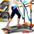扶手2IN1滑雪磁控跑步機(2坡度+8阻...