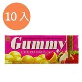 義美 QQ巧克球-草莓煉乳 50g (10盒)/組【康鄰超市】