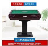 麻將桌  蘭致麻將機餐桌兩用 家用全自動麻將桌四口靜音 電動可折疊  居優佳品DF