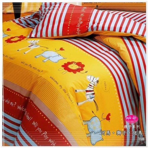 河馬˙獅子˙斑馬【兩用被+床包】6*6.2尺/加大/ 御芙專櫃/防瞞抗菌/精梳棉四件套寢具