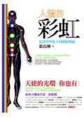 (二手書)人體的彩虹:見證科學底下的經絡奧祕-樂活系列