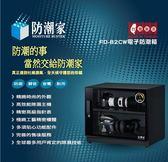防潮家 電子防潮箱 【FD-82CW】 84L 電子防潮箱 20年以上使用壽命 台灣製造 品質保證 新風尚潮流