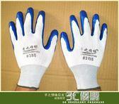 手套 24雙手之情緣#388尼龍丁晴耐磨浸膠防水防油耐酸堿勞保手套 3C優購
