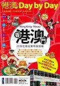 (二手書)香港澳門Day by Day