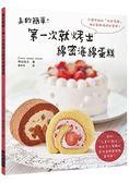 真的簡單!第一次就烤出綿密海綿蛋糕:新的「分蛋打發法」,做出令人驚艷的美味海綿蛋